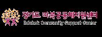 경기도따복공동체지원센터